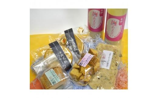 白山発酵食品セット【1041739】