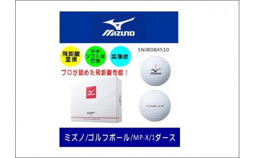 ミズノ ゴルフボール MP-X(ホワイト) 1ダース
