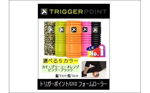 ミューラージャパン トリガーポイント GRIDフォームローラー