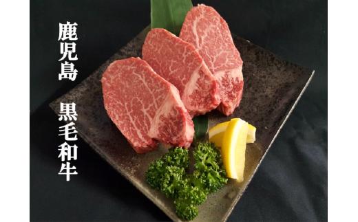 【B01019】鹿児島県産黒毛和牛ヒレステーキ