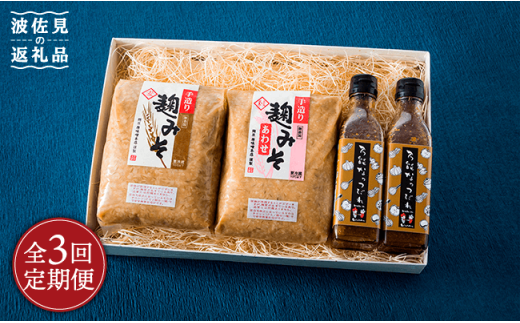 CA10 麹味噌とみそ屋さんの万能なっつだれセット♪ 定期便(3回/年) 【原味噌醤油店】