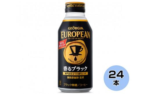 No.379 ジョージア・ヨーロピアン 香るブラック 400mlボトル缶×24本