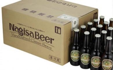 【定期便 全12回】ナギサビール330ml×30本を毎月お届け(季節限定商品を含む3種類)