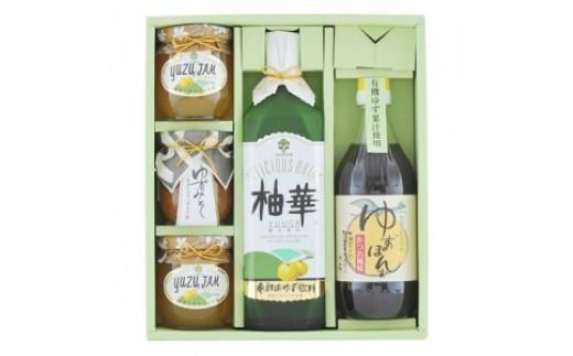 【ギフト】柚華園の詰合せ(UPM)