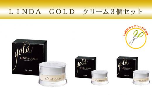 【100056】化粧品敏感肌も安心シワシミエイジングケアクリーム3個セット