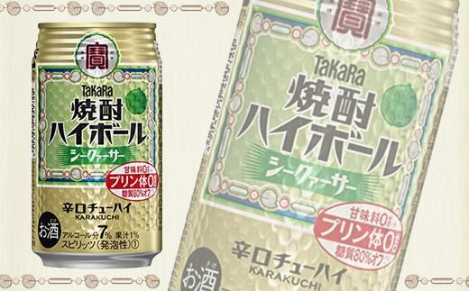 タカラ 焼酎ハイボールシークァーサー  350ml × 1ケース (24本)