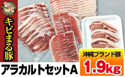 1109 沖縄キビまる豚 アラカルトセットA(1.9kg)