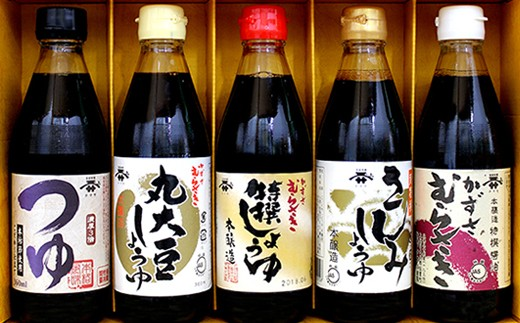 ☆宮醤油店しょうゆ詰合せ(360ml×5本)