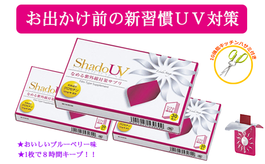 【77034】UVケアなめる日焼け止めおいしく紫外線対策1日1枚新習慣