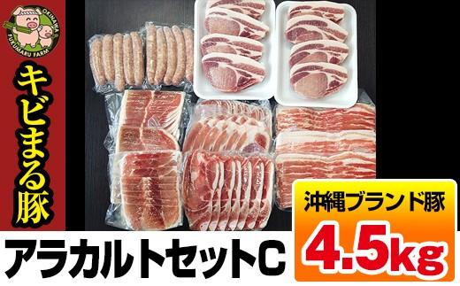 1113 沖縄キビまる豚 アラカルトセットC(4.5kg)