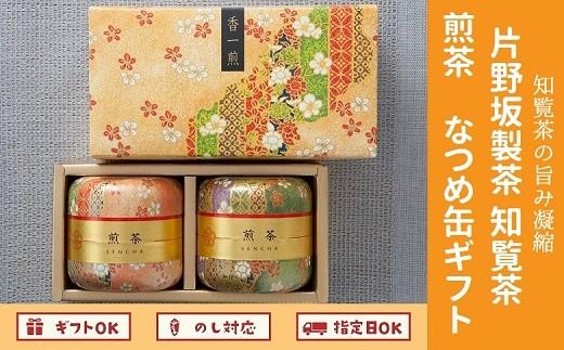 003-05 【片野坂製茶】知覧茶 煎茶 なつめ缶ギフト♪ 知覧茶の旨み凝縮!