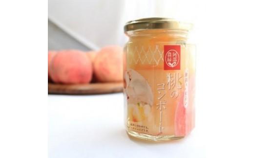 阿部農縁のミラノ万博に行った、一年中楽しめる桃のコンポート 24瓶セット 【1032302】