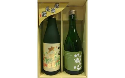 C-20  【鹿島の酒】矢野酒造 大吟醸「竹の園」・純米吟醸「肥前蔵心」セット