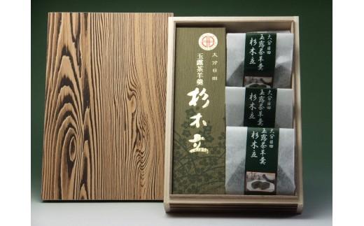 玉露茶羊羹杉木立セット(杉箱入)