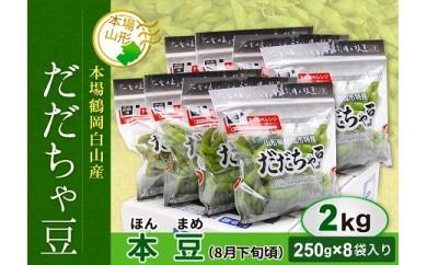 AT31 鶴岡白山産だだちゃ豆(本豆)2kg