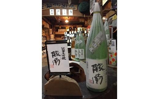 【1-99】純米大吟醸 飯南