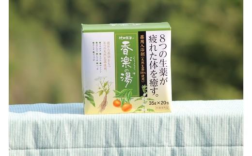 池田薬草の香楽の湯(30包入り)
