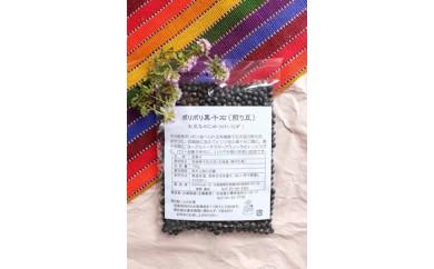 有機大豆のポリポリ黒千石(煎り豆)4袋