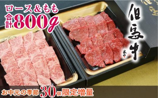 E-23【お中元】数量限定で増量中!!特選ロース&モモ 焼肉用(800g)