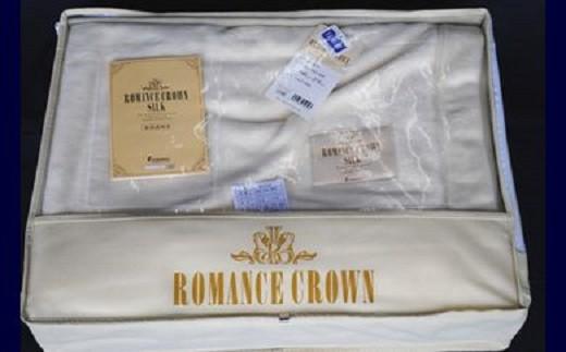 10MA01 シルク毛布(ロマンス・クラウン)ロマンス小杉 ROMANCE CROWN(数量限定)