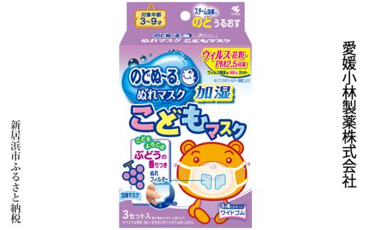 愛媛小林製薬「のどぬ~るぬれマスク こどもマスク(ぶどうの香り)3セット」を7箱まとめて!