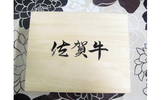 18602.【お届け回数選べます】プレミアム佐賀牛