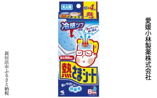 愛媛小林製薬「熱さまシート 大人用お得12+4枚」を5箱まとめて!