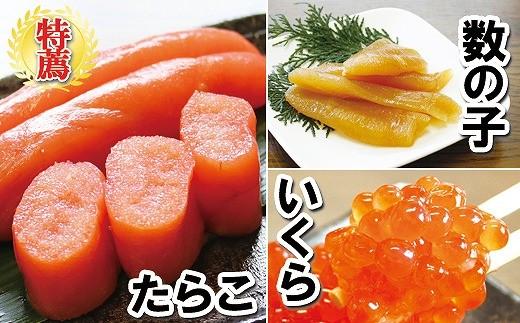 CA-44009 魚卵3種セット(いくら・たらこ・味付け数の子)
