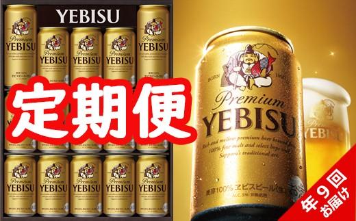 地元名取生産エビスビールを9回お届け!