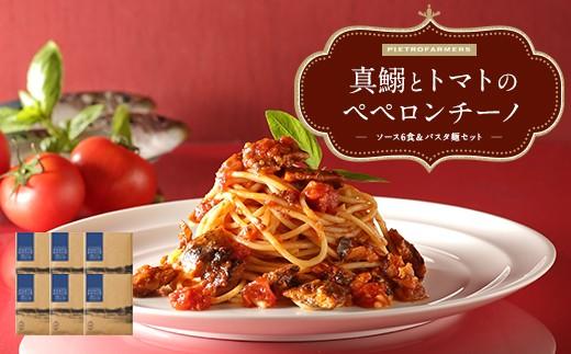 F1116 ピエトロ 【夏限定】真鰯とトマトのペペロンチーノ風 6食セット