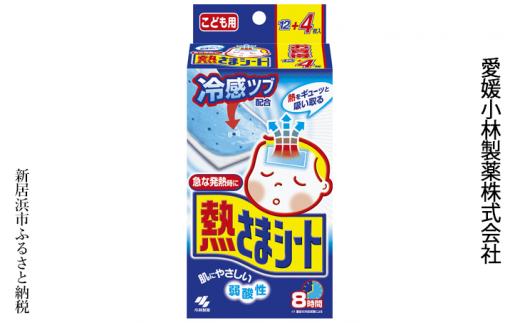 愛媛小林製薬「熱さまシート こども用お得12+4枚」を5箱まとめて!