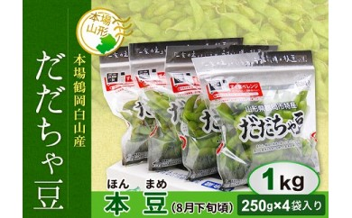 AT30 鶴岡白山産だだちゃ豆(本豆)1kg
