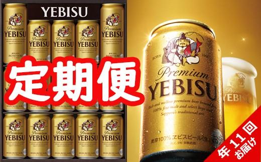 地元名取生産エビスビールを11回お届け!
