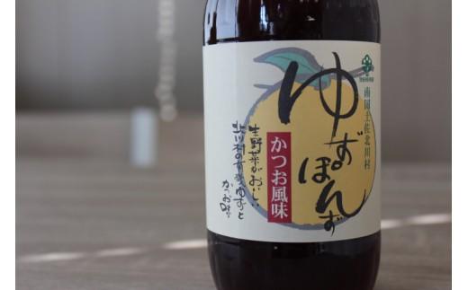 有機柚子果汁使用 池田柚華園のゆずぽんず500ml 2本【池田柚華園】