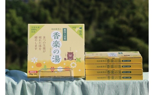 池田薬草の香楽の湯(4包入り)5箱セット