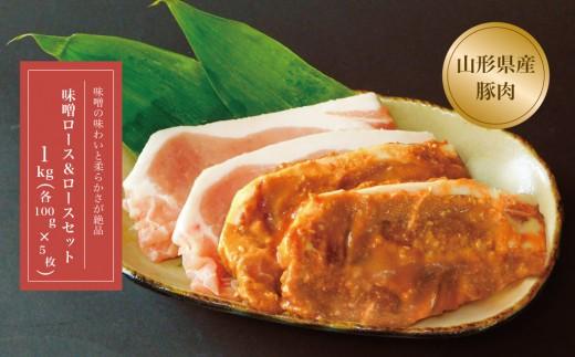 山形県産 豚味噌ロース&ロースセット10枚入 1㎏