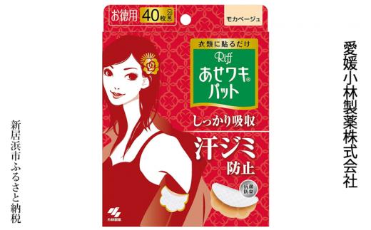 愛媛小林製薬「Riff あせワキパット モカベージュお徳用40枚(20組)」を3箱まとめて!