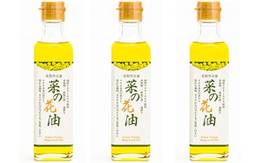 名取市北釜産 菜の花油3本セット