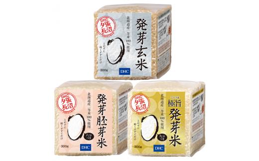 DHCキューブ米よくばり3種セット