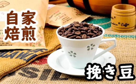 こだわりの自家焙煎コーヒー5種飲み比べ【挽き豆】セット