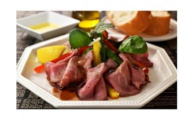 厳選赤身肉のローストビーフ