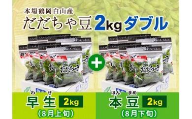 AT33 鶴岡白山産だだちゃ豆(早生・本豆)2kgダブル