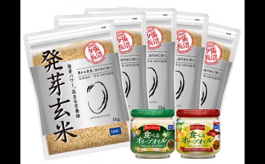 DHC発芽玄米&食べるオリーブオイル2種セット