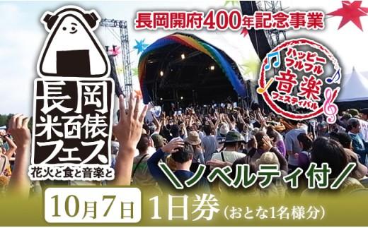 H)【ノベルティ付】10月7日(1日券)米フェスチケット おとな1名様分
