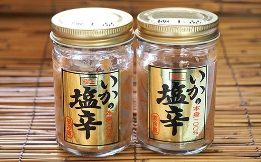 ☆【極上】いかの塩辛2瓶