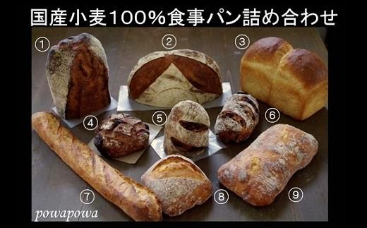 48 国産小麦100%食事パン「9種」詰め合わせ ポワポワ