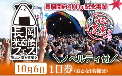 【ノベルティグッズ付】10月6日(1日券)米フェスチケット おとな1名様分