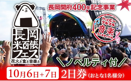 【ノベルティグッズ付】10月6~7日(2日券)米フェスチケット おとな1名様分