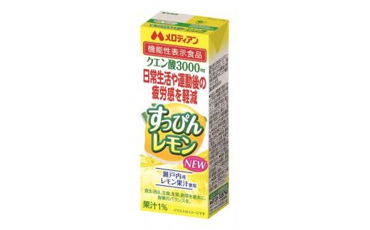A143 すっぴんレモン200ml(機能性表示食品) 24本