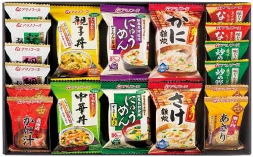 【A5-053】アマノフーズ フリーズドライ バラエティセット 汁・麺・丼